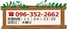 096-352-2662