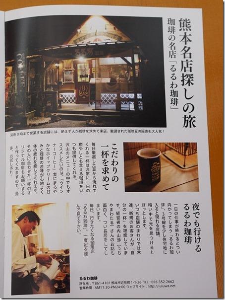 熊本メディアコーヒー