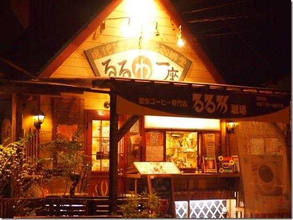 熊本南区深夜営業