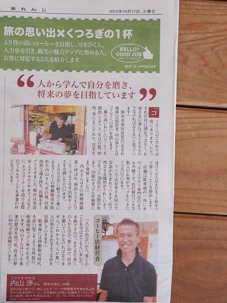 熊本地域情報紙