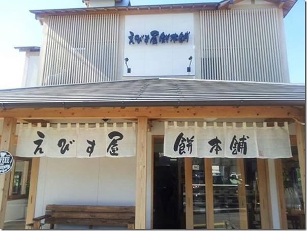 熊本東区菓子店