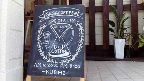 福岡サードウェーブコーヒー