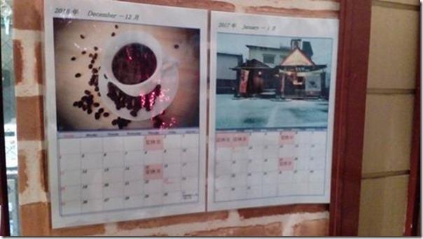 12月・1月営業カレンダー