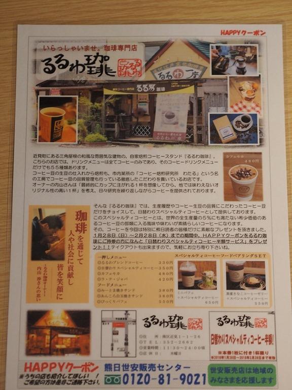 熊本スペシャルティコーヒー