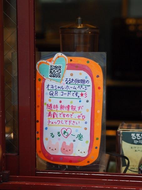 QRコード熊本