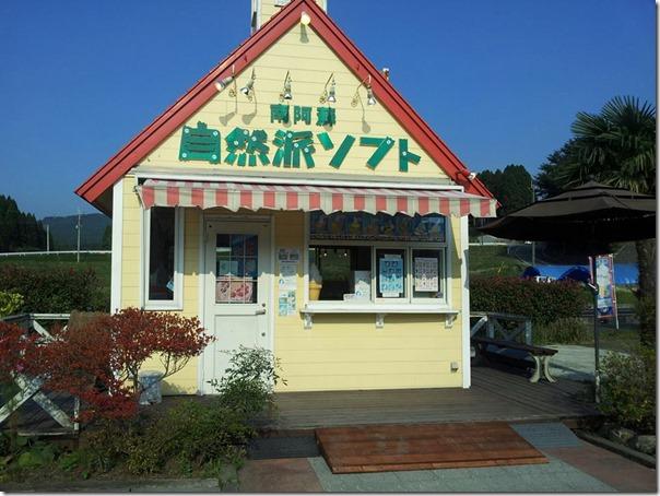 阿蘇ソフトクリーム