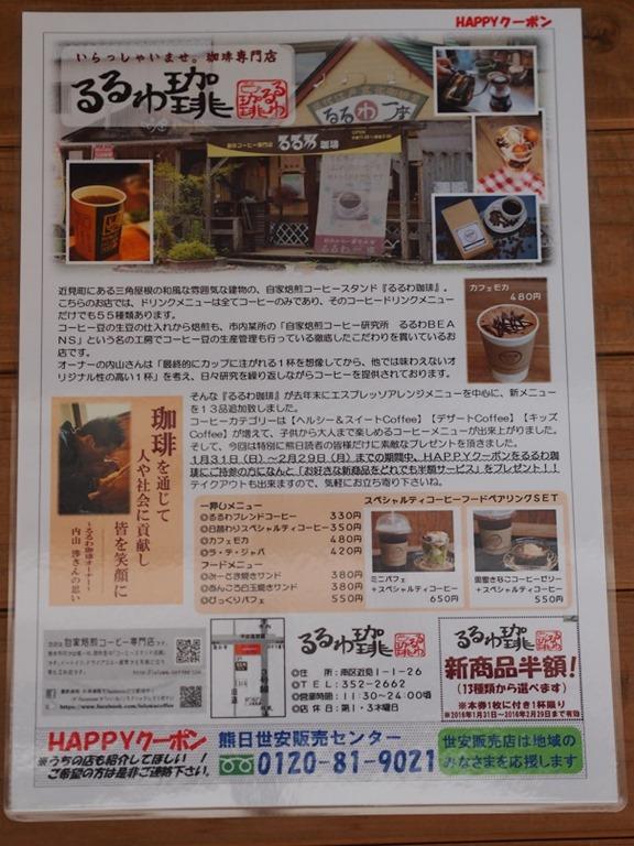 熊本日日新聞クーポン
