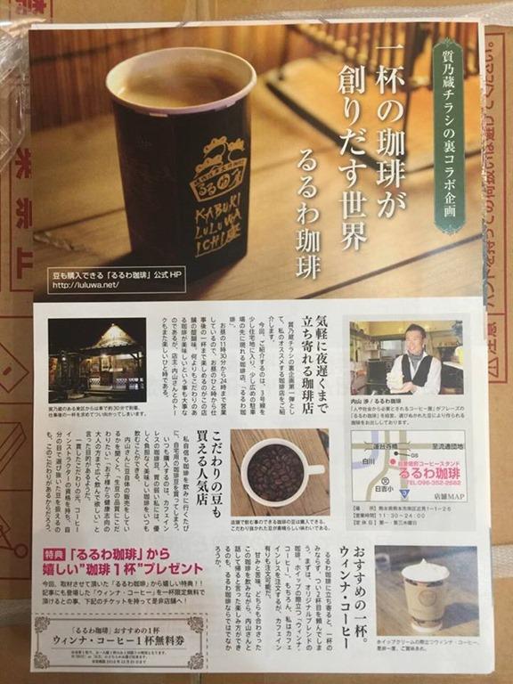 熊本コーヒーチラシ