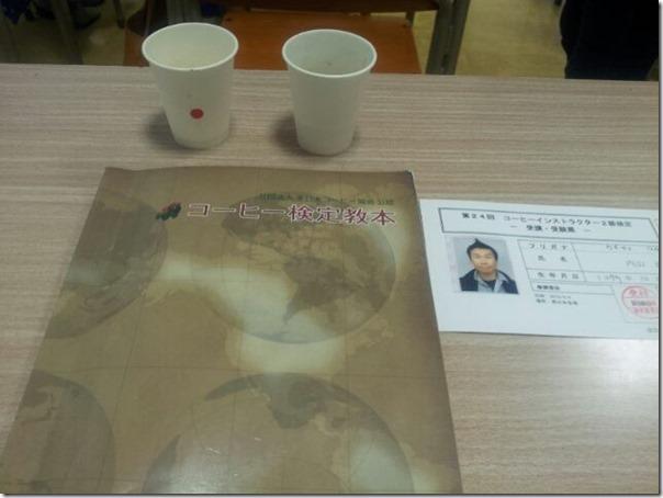 コーヒーインストラクター試験