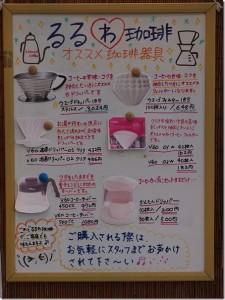 熊本コーヒー器具販売