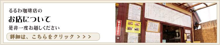 お店について